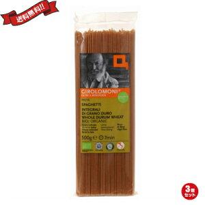 【ポイント6倍】最大32倍!全粒粉 パスタ スパゲッティ ジロロモーニ 全粒粉デュラム小麦 有機スパゲッティ 500g 3袋セット
