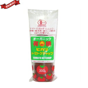 【ポイント6倍】最大32倍!ケチャップ 有機 無添加 光食品 ヒカリ 有機トマトケチャップ 300g