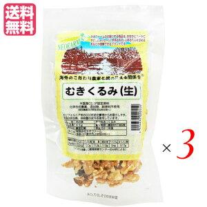 【ポイント2倍】くるみ 胡桃 クルミ ネオファーム むきくるみ(生)60g 3袋セット