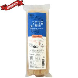 【ポイント6倍】最大32倍!ライスヌードル 太麺 グルテンフリー 有機玄米太麺フォー150g