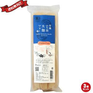 ライスヌードル 太麺 グルテンフリー 有機玄米太麺フォー150g 3個セット