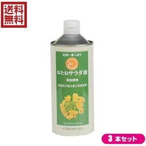 なたね油 圧搾 菜種油 圧搾一番しぼり なたねサラダ油 丸缶 600g 3本セット 米澤製油