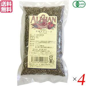 チアシード オーガニック オメガ脂肪酸 アリサン 有機チアシード 200g 4袋セット 送料無料