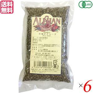 チアシード オーガニック オメガ脂肪酸 アリサン 有機チアシード 200g 6袋セット 送料無料