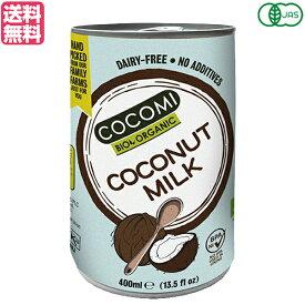 【ポイント5倍】最大31.5倍!有機ココナッツミルク ココミ 400ml オーガニック ココナッツ ココナッツミルク 送料無料