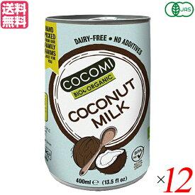 【ポイント5倍】最大31.5倍!有機ココナッツミルク ココミ 400ml 12缶セット オーガニック ココナッツ ココナッツミルク 送料無料