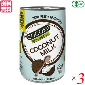 【ポイント5倍】最大31.5倍!有機ココナッツミルク ココミ 400ml 3缶セット オーガニック ココナッツ ココナッツミルク 送料無料