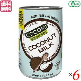 【ポイント5倍】最大31.5倍!有機ココナッツミルク ココミ 400ml 6缶セット オーガニック ココナッツ ココナッツミルク 送料無料