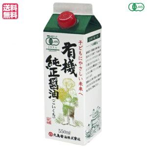 醤油 無添加 しょうゆ 丸島 有機純正醤油(濃口) 紙パック 550ml 送料無料