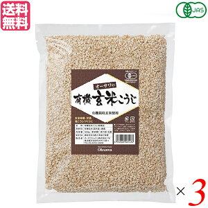 麹 玄米 有機 オーサワの有機乾燥玄米こうじ 500g 3個セット 送料無料