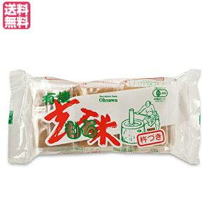 切り餅 個包装 玄米餅 有機玄米もち 6個入り(300g)