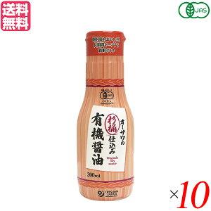 【ポイント2倍】醤油 オーサワ オーガニック 杉桶仕込み有機醤油(新鮮ボトル) 200ml 10本セット 送料無料