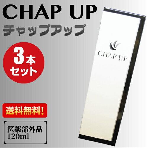 【ポイント5倍】お得な3本セット 男女兼用 チャップアップ(CHAP UP) 120ml(約1ヶ月分)