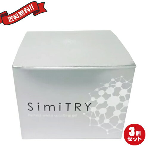シミトリー SimiTRY 60g 医薬部外品 3個セット