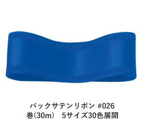 バックサテンリボン #026 ロイヤルブルー 50mm幅 巻(30m) 5サイズ30色展開 ハンドメイド DIY 手芸 クラフト 材料 資材 リメイク Ribbon Bon
