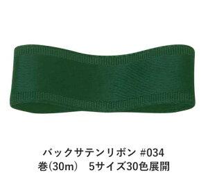 バックサテンリボン #034 フォーレストグリーン 24mm幅 巻(30m) 5サイズ30色展開 ハンドメイド DIY 手芸 クラフト 材料 資材 リメイク Ribbon Bon