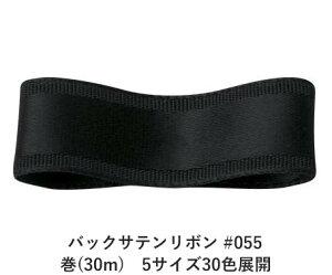 バックサテンリボン #055 ブラック 24mm幅 巻(30m) 5サイズ30色展開 ハンドメイド DIY 手芸 クラフト 材料 資材 リメイク Ribbon Bon