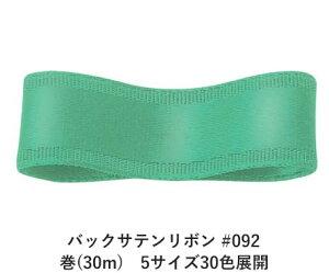 バックサテンリボン #092 ペールグリーン 50mm幅 巻(30m) 5サイズ30色展開 ハンドメイド DIY 手芸 クラフト 材料 資材 リメイク Ribbon Bon