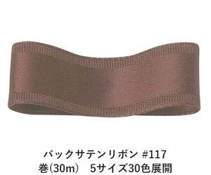 バックサテンリボン #117 ピンキーグレイ 36mm幅 巻(30m) 5サイズ30色展開 ハンドメイド DIY 手芸 クラフト 材料 資材 リメイク Ribbon Bon