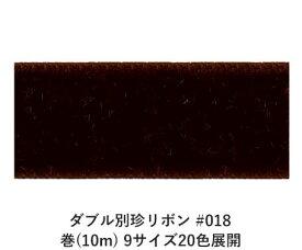 ダブル別珍リボン #018 チョコレート 6mm幅 巻(10m) 9サイズ20色展開 Ribbon Bon