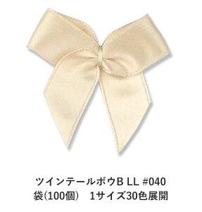 ツインテールボウB LL #040 袋(100個) 1サイズ30色展開 Ribbon Bon