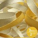 スピンテープ メタリック 約16mm 3メートルカット 手芸 服飾 ラッピング FUJIYAMA RIBBON 送料無料