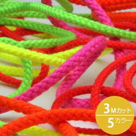 ネオンカラー スピンドルコード 約3.5mm 3メートルカット 手芸 服飾 きんちゃく紐 FUJIYAMA RIBBON 送料無料