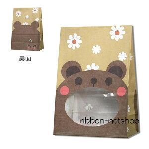紙袋・持ち手なし窓付袋 パックンバッグ・クマ 50枚 MADO-16【くま/熊/ベアー/お菓子袋/まどつき/ラッピング/ハンドメイド/贈り物/ギフト】