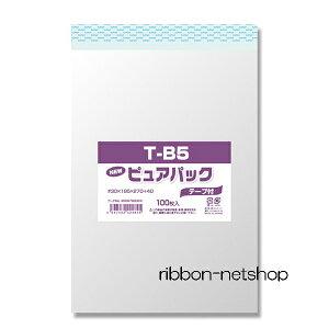 【1束までゆうメール可能】OPP袋 Nピュアパック T-B5(テープ付) 100枚入 PPACK-02【梱包/ラッピング/クリスタルパック/透明/クリアパック/ポリ袋/プラ/袋】