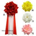 リボン徽章・記章【高級】【4色から選べます】【便利な1個売り】バラ(中)KISYO-02