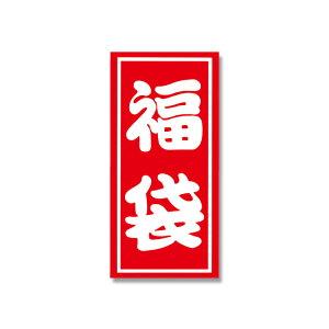 ★福袋・おたのしみ袋★福袋シール(A)50片入 NY-FU-29【ラッピング/梱包/ギフト/シール/初売り/お正月/バーゲン】
