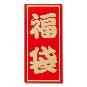 ★福袋・おたのしみ袋★福袋シール(Aメタル特大) 25片入 NY-FU-33【ラッピング/梱包/ギフト/シール/初売り/お正月/バーゲン】