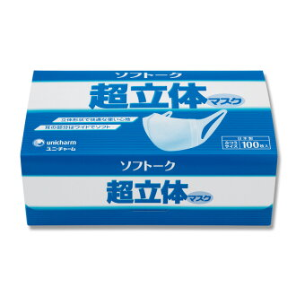 For disposable masks work! Super 3D mask ソフトーク ( usually size ) 100 sheet input MAS-01