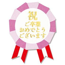 おめでとう 卒業