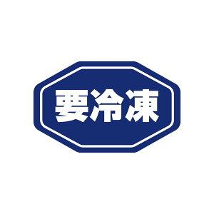 【6点までゆうメール配送可能】タックラベル No.797要冷凍シール 紺(192枚入)TACK-67