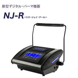 美容室の即戦力!『簡単なのに機能十分!新型デジタルパーマ機 NJ-R』 ★ロッド32本+断熱シートサービス中!