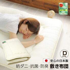 【送料無料】日本製 防ダニ敷布団【ダブルサイズ】帝人 抗菌 防臭 アレルギー対策 敷布団