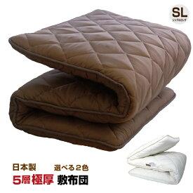 極厚!日本製(5層)敷布団 シングルロングサイズ 抗菌・防ダニ・防臭・速乾