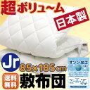 【送料無料】極ボリューム!日本製 極厚敷布団 ジュニアサイズ 除菌・防臭