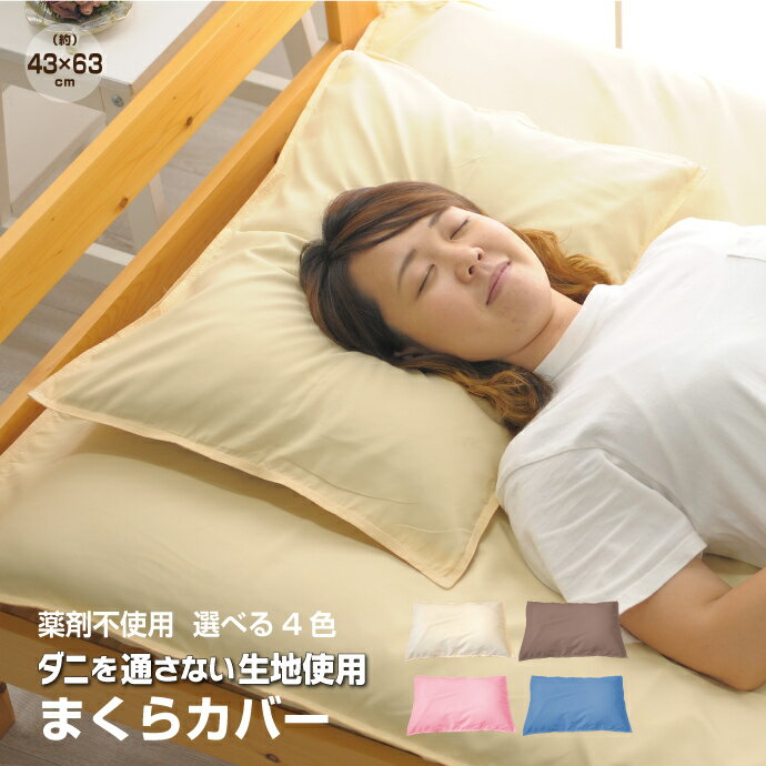 枕カバー 約43×63cm ダニを通さない生地 高密度繊維 防ダニ 布団カバー まくらカバー ピロケース 選べる4色 メール便対応
