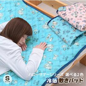 接触冷感 敷きパッド シングル 約100×205cm ひんやり 選べる2色 丸洗いOK 敷きパット 敷パッド ハローサマーシリーズ