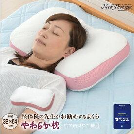 整体師が勧めるやわらか枕 約32×54cm 東レテトロンセベリス 抗菌防臭わた使用 まくら 快眠枕 プレゼント 贈り物に