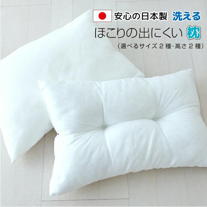 ほこりの出にくい枕(日本製枕 工場直売枕 安眠枕 快眠枕 まくら マクラ)
