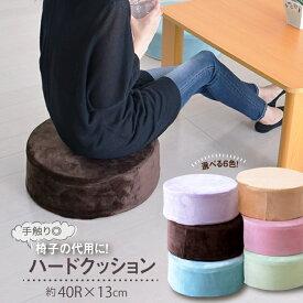 ハードクッション 約40R×13cm 選べる6色 使い方いろいろ 座りやすい 軽いイス