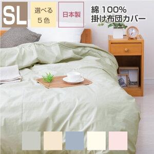 掛け布団カバー シングルサイズ 掛けふとんカバー 掛けカバー 日本製布団カバー 綿 100%コットン