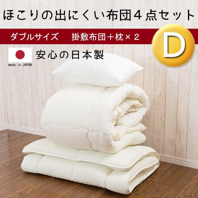 【ダブルサイズ寝具4点セット】ほこりの出にくい布団4点セット/ 日本製ふとんセット ・国産フトンセット・ふとん通販・激安寝具・組布団【1セットにつき1配送】453461