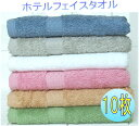 ふわふわホテルフェイスタオル10枚セット 高級糸使用 全6色カラー 吸水性抜群お買い得たっぷりセットスモーキーカラー…