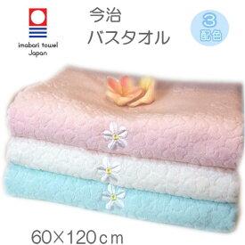 今治タオル ふんわりバスタオル 花の刺繍入り 60×120cm高品質 贈り物 プレゼント 日本製 今治産お花の刺繍入り かわいい キュートなタオルプレゼント 自分用 家族用