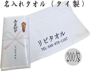 名入れタオル 200匁カラー印刷7色ありますタオル名入れ のし紙印刷無料400本以上から承りますタイ製 外国製 粗品 御年賀 御礼 おたおる 良質なソフト仕上げのタイ製のしポリ入り タオル