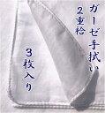 ガーゼ手拭い 白無地 日本製3枚セット 綿100%2重袷手拭 ガーゼ 白 ガーゼ手ぬぐい 無地 ダブルガーゼ ガーゼハンカ…